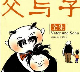 《父与子》读后感200字【精选】