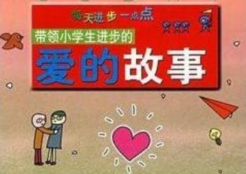 《爱的故事》读后感500字【精选】