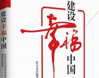 《建设幸福中国》读后感500字【精选】