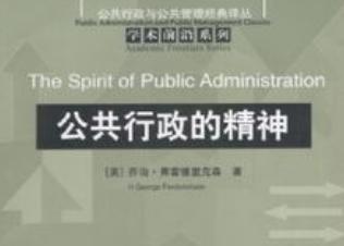《公共行政的精神》读后感800字