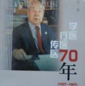 《学医行医传医七十年》读后感700字