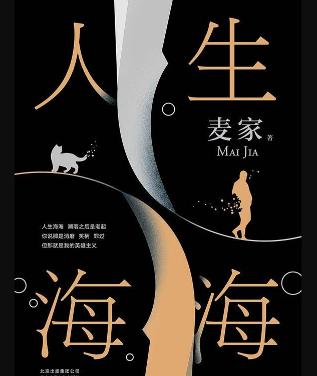 《人生海海》读后感600字【精选】