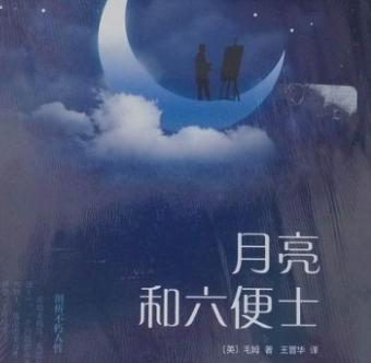 《月亮与六便士》读后感800字