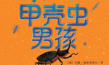 《甲壳虫男孩》读后感400字【精选】