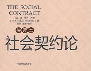 《社会契约论》读后感800字