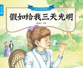 《假如给我三天光明》读后感【五年级】