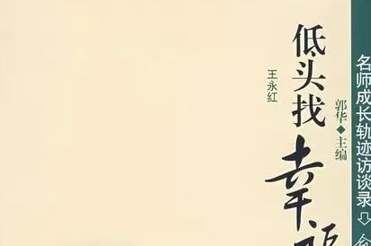 《低头找幸福》读后感【原创】