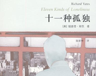 《十一种孤独》读后感3篇