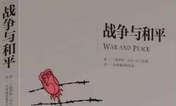 《战争与和平》读后感【3篇】