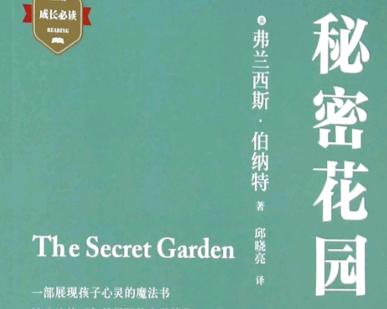 《秘密花园》读后感800字推荐