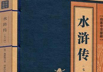 《水浒传》读后感【推荐】