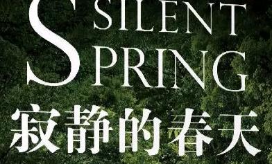 《寂静的春天》读后感推荐