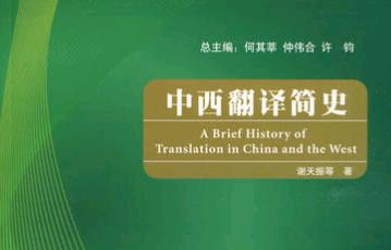 《中西翻译简史》读后感