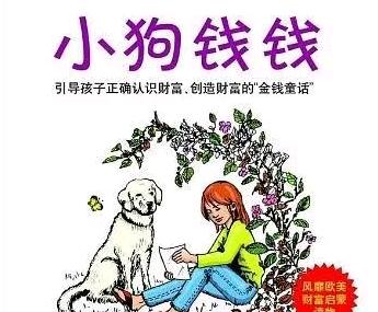 《小狗钱钱》读后感推荐