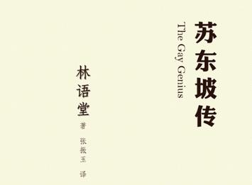 《苏东坡传》读后感【高中】