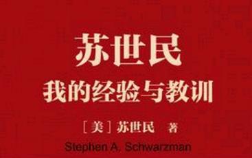 《苏世民:我的经验与教训》读后感600字