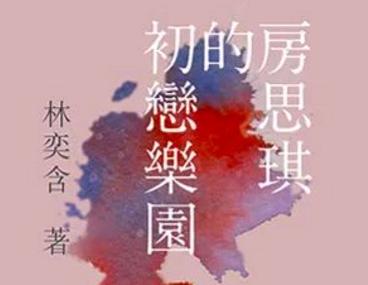 《房思琪的初恋乐园》读后感【新】