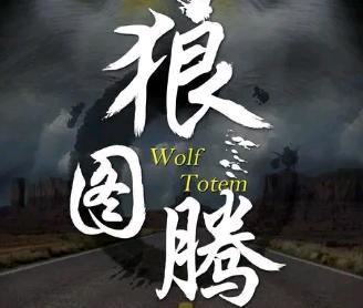 《狼图腾》读后感【小学】