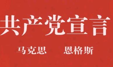 《共产党宣言》读后感推荐