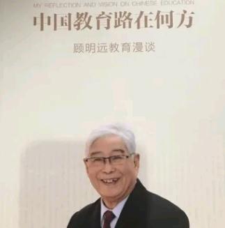 《中国教育路在何方》读后感