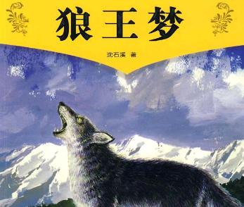 《狼王梦》读后感【6年级】