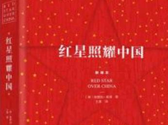 《红星照耀中国》读后感【老师】