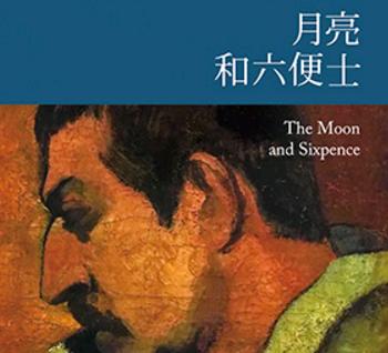 《月亮与六便士》读后感【最新】