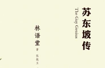 《苏东坡传》读后感【最新】