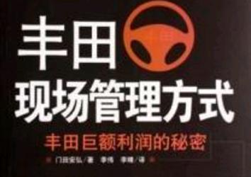 《丰田现场管理方式》读后感