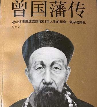 《曾国藩传》读后感【新】