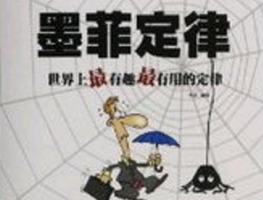 《墨菲定律》读后感【热门】