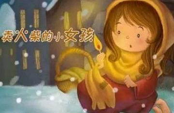 《卖火柴的小姑娘》读后感【热门】