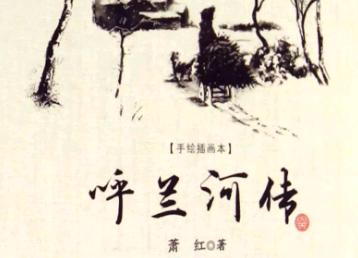 《呼兰河传》读后感【热门】