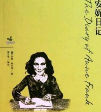 《安妮日记》读后感【推荐】