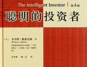 《聪明的投资者》读后感【推荐】