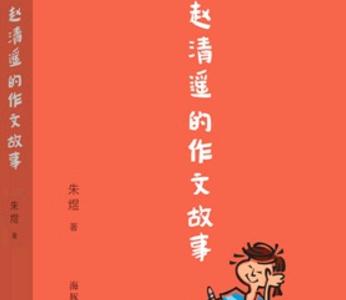 《赵清遥的阅读故事》读后感