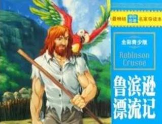 《鲁滨逊漂流记》读后感【6年级推荐】