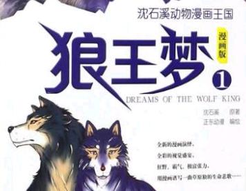 《狼王梦》读后感【五年级】