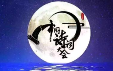 《中国诗词大会》观后感