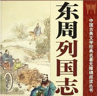 《东周列国志》 读后感【原创】