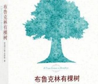 《布鲁克林有棵树》读后感【推荐】