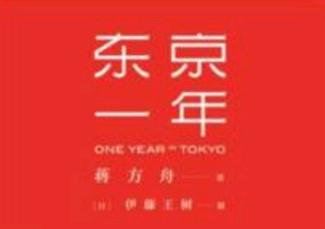 《东京一年》读后感【推荐】