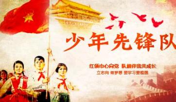 《中国少年先锋队第八次全国人民代表大会》观后感