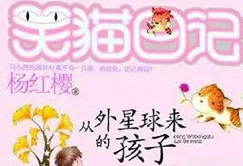 《笑猫日记》读后感【新】