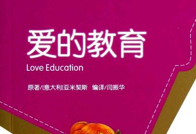 《爱的教育》读后感【小学生】
