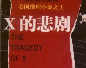 《X的悲剧》读后感