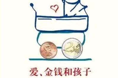 《爱、金钱和孩子》读后感