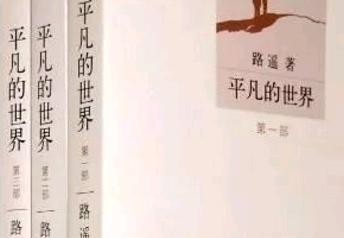 《平凡的世界》读后感【优秀】