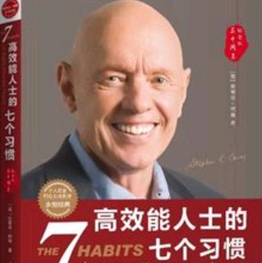《高效能人士的七个习惯》读后感【推荐】