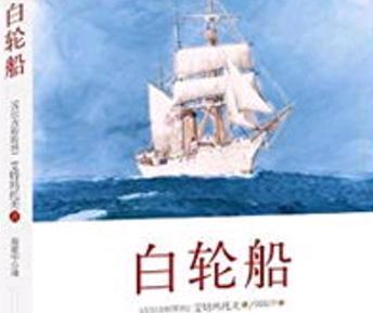 《白轮船》读后感